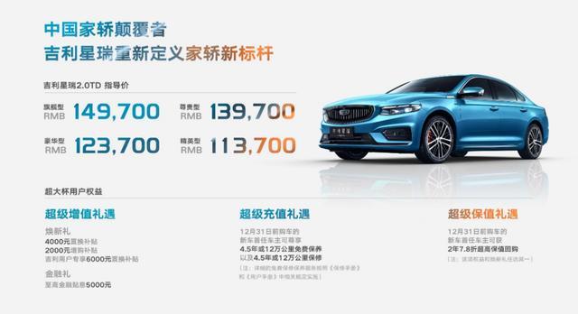 用视频号搞新车发布头一号 吉利星瑞11.37万元起售 站长论坛 第1张