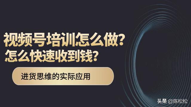 陈松松:视频号培训怎么做?怎么快速收到钱?