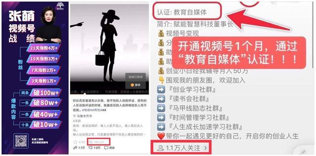 张萌:一条播放量1.4万的视频号,如何销售千单?