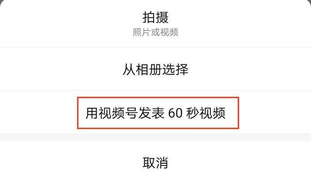 最前线 | 微信朋友圈再为视频号开放新入口:用视频号发表60秒视频
